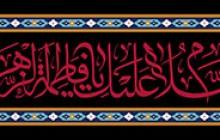 فایل لایه باز تصویر السلام علیک یا فاطمه الزهراء