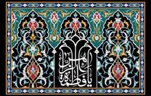 فایل لایه باز تصویر شهادت حضرت زهرا (س) / یا فاطمه الزهراء