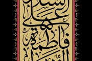 فایل لایه باز تصویر السلام علی فاطمه الزهراء