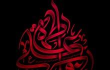 فایل لایه باز تصویر شهادت حضرت زهرا (س) / ارسال شده کاربران