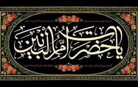 فایل لایه باز تصویر وفات حضرت ام البنین (س)