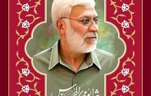 فایل لایه باز تصویر شهید ابومهدی المهندس