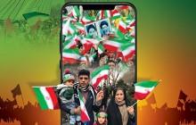 راهپیمایی مجازی ۲۲ بهمن / ارسال شده کاربران