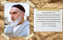 فایل لایه باز امام خمینی (ره)