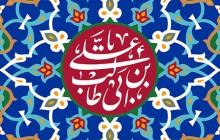 فایل لایه باز تصویر میلاد امام علی (ع)