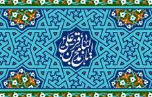 فایل لایه باز تصویر میلاد امام محمد باقر (ع) / یا محمد بن علی الباقر