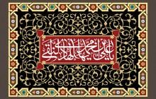 فایل لایه باز تصویر یا علی بن محمد ایها الهادی النقی