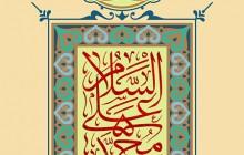 فایل لایه باز تصویر میلاد امام جواد (ع) / السلام علی محمد الجواد