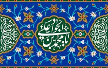فایل لایه باز تصویر میلاد امام جواد (ع) / یا محمد بن علی الجواد