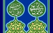 فایل لایه باز تصویر ولادت امام جواد (ع) و حضرت علی اصغر (ع)