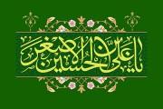 فایل لایه باز تصویر تولد حضرت علی اصغر (ع)