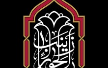 فایل لایه باز تصویر وفات حضرت زینب (س)