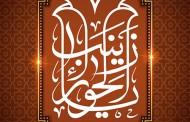 فایل لایه باز تصویر رحلت حضرت زینب (س)