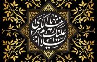 فایل لایه باز تصویر السلام علیک یا زینب الکبری