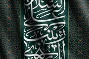 فایل لایه باز تصویر السلام علی زینب الکبری