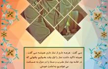 فایل لایه باز شهید صیاد شیرازی