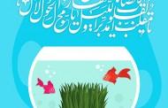 فایل لایه باز تصویر عید نوروز