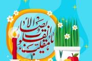 فایل لایه باز تصویر عید نوروز / دعای تحویل سال