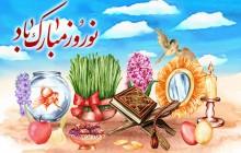 فایل لایه باز تصویر نوروز مبارک باد