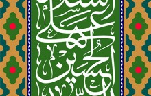 فایل لایه باز تصویر السلام علی الحسین الشهید / ولادت امام حسین (ع)