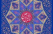 فایل لایه باز تصویر  ولادت امام حسین (ع) / یا اباعبدالله الحسین
