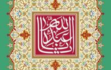 فایل لایه باز تصویر ولادت امام حسین (ع) / یا اباعبدالله