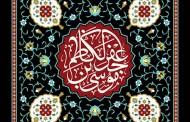 فایل لایه باز تصویر شهادت امام کاظم (ع)