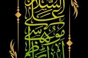 فایل لایه باز تصویر السلام علی موسی الکاظم