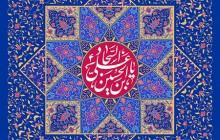 فایل لایه باز تصویر ولادت امام سجاد (ع) / یا علی بن الحسین السجاد