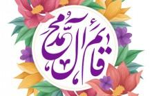 فایل لایه باز تصویر ولادت امام زمان (عج) / قائم آل محمد