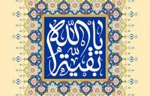 فایل لایه باز تصویر ولادت حضرت مهدی (عج) / یا بقیه الله