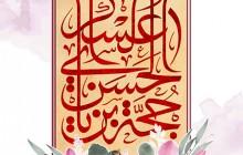 فایل لایه باز تصویر میلاد حضرت مهدی (عج) / حجه بن الحسن العسکری