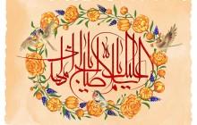 فایل لایه باز تصویر السلام علیک یا اباصالح المهدی