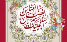 فایل لایه باز تصویر ولادت حضرت عباس (ع) / السلام علیک یا اباالفضل العباس