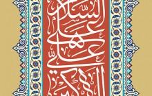 فایل لایه باز تصویر میلاد حضرت علی اکبر (ع)