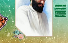 فایل لایه باز شهید محمدخانی