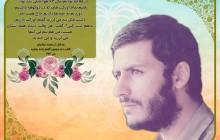 فایل لایه باز شهید محمد ابراهیم همت