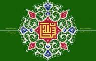 فایل لایه باز تصویر قرآنی سبحان الله
