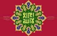فایل لایه باز تصویر قرآنی لا اله الا الله