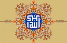 فایل لایه باز تصویر الله اکبر
