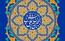 فایل لایه باز تصویر میلاد امام حسن مجتبی (ع)