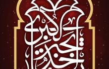 فایل لایه باز تصویر رحلت حضرت خدیجه (س) / یا خدیجه الکبری