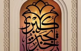 فایل لایه باز تصویر وفات حضرت خدیجه (س) / یا خدیجه الکبری