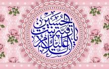 فایل لایه باز تصویر السلام علیک یا رقیه بنت الحسین