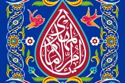 فایل لایه باز تصویر یا ام الامام المهدی