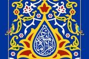 فایل لایه باز تصویر یا ام الامام المهدی / نرجس خاتون (س)