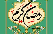 فایل لایه باز تصویر رمضان کریم / شهر رمضان الذی انزل فیه القران