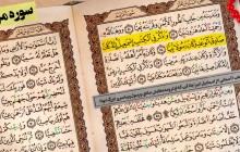 ویدئو گرافیک آیات قرآن قسمت پانزده وفای به عهد