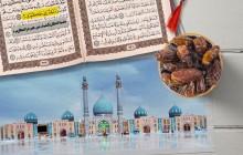 ویدئو گرافیک آیات قرآن قسمت بیست و ششم انتظار فرج