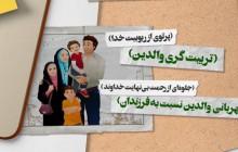 ویدئو گرافیک آیات قرآن قسمت دهم احترام به پدر و مادر